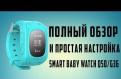 Детские часы с GPS q50. Доставка \гарантия\чек