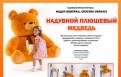 Мишка плюшевый, большой, надувной, Санкт-Петербург
