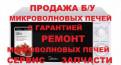 Продажа Б/У микроволновых печей, Санкт-Петербург