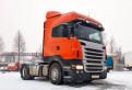 Седельный тягач Scania R420 2011 г/в, купить мерседес 0404 автобус бу в россии