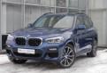 BMW X3, 2017, шкода октавия универсал 2011 года цена, Павлово