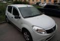 Renault Sandero, 2012, купить газ соболь баргузин новый, Тихвин