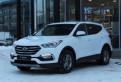 Hyundai Santa Fe, 2015, киа спектра 2008 с пробегом, Отрадное