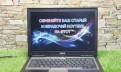 3220 Домашний ноутбук (3Gb, 160Gb) Гарантия