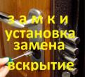 Вскрытие замков Санкт-Петербург, Санкт-Петербург