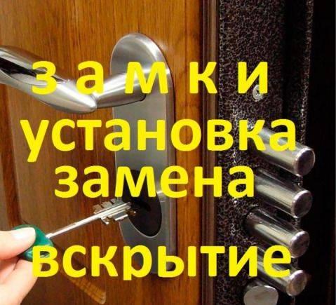 Вскрытие замков Санкт-Петербург