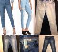 Karmel style верхняя одежда интернет магазин, джинсы новые разные 46-48 размер, Войсковицы