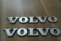 Молдинги на двери приора купить, эмблема Volvo