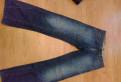 Мужские обтягивающие кофты, джинсы Moschino оригинал Италия, Приморск