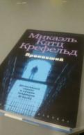 """Книга """"Пропавший"""" Микаэль Катц Крефельд, Агалатово"""