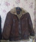 Пиджаки дольче габбана мужские цена, дублёнка Shengjin XL, Нурма