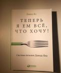 Давид Ян «Теперь я ем все, что хочу», Высоцк