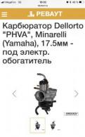 """Карбюратор Dellorto """"phva"""" 17. 5мм, защита вилки мотоцикла, Луга"""