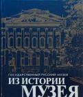 Государственный Русский музей. Из истории музея, Горбунки