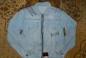 Парки мужские осенние купить, куртка мужская джинсовая новая, Светогорск