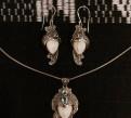 Набор серебрянных украшений: серьги, подвеска Бали
