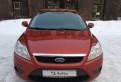 Ford Focus, 2009, форд фокус рестайлинг 2008 битая купить, Сиверский