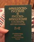 Словарь русско-французский, французско-русский, Им Морозова