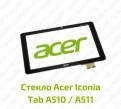 Замена стекла Acer Iconia Tab A510 / A511, Форносово