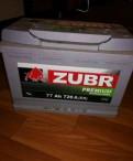 Аккумулятор зубр, купить фару мазда mx5 2008 года