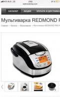 Мультиварка redmond, Старая