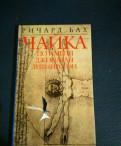 Сказочная книга Ричарда Баха