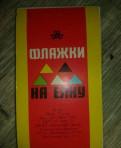 Карточки с фокусами 1958 год СССР, Металлострой