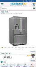 Двухкамерный холодильник Siemens KF 91 NPJ 20 R, Санкт-Петербург