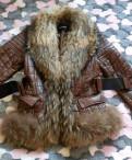 New yorker интернет магазин каталог одежды на русском, куртка из натуральной кожи с мехом енота