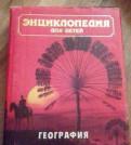 География Энциклопедия для детей, Шлиссельбург