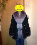 Продам натуральную Дубленку песца 37 размера, платье макси для женщины 50 лет купить, Петергоф