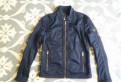 Новая куртка Jack and Jones (Дания), мужские джинсы под ботинки
