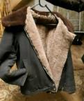 Весенние куртки мужские дешево, куртка на овчине летчиская, Отрадное