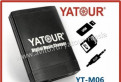 Yatour YT-M06 / Официальный дилер / Гарантия, чехол ручки кпп на калину