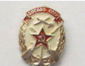 Продам значки досааф, Санкт-Петербург