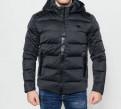 Новая зимняя мужская куртка Armani, все размеры, мужской костюм узкие брюки