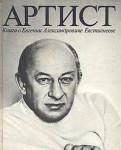 Артист. Книга о Евгении Александровиче Евстигнееве, Отрадное