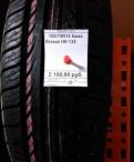Рено сандеро степвей 2 шины, 185/70 R14 шины ление новые