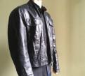 Купить мужское нижнее белье в интернет магазине, кожаная куртка Sasch, Павлово