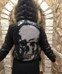 Интернет магазин женской одежды софия, куртка женская Fhilipp Plein, Санкт-Петербург