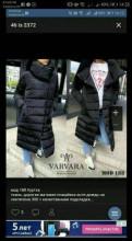 Модная куртка, купить зимний горнолыжный костюм женский в интернет магазине недорого, Санкт-Петербург