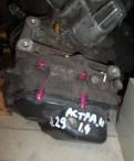Двигатель исузу трупер 4 i x 1, мкпп опель астра Н 1.4, Луга
