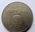 1 рубль СССР 1981 Ю.А.Гагарин