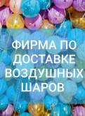 Фирма по доставке воздушных шаров