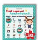 Мой первый английский (Интерактивная книга), Санкт-Петербург