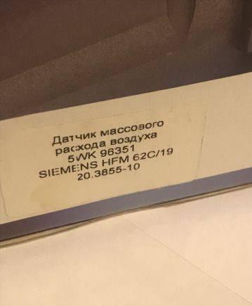 Двигатель форд фокус 3 1.6 125, дмрв, датчик кислорода, микас