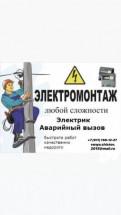 Электромонтажные работы, Санкт-Петербург
