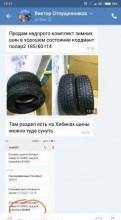 Зимняя резина на фольксваген поло седан 14 радиус, продам шины