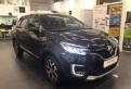Renault Kaptur, 2018, новая лада х рей 2015