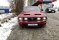Renault logan с пробегом, ford Mustang, 2004